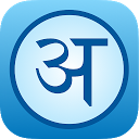 English Hindi Dictionary, Vocabulary, Translator
